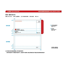国产 定制18年VI 支行信封B06 230*120mm 120g胶版纸(DZ)  10000个起做,量大优惠,下单前请和客服沟通您的定制信息(ZX)