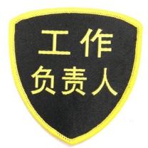 飞捷 三种人标志臂章 9.8X8.6(可定制)