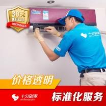 格力 Gree 安装费 1.5P<P3P 单装费用  家用空调冷暖质保包安装