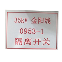 桥兴 展示铭牌 M-G300200 (白底/红字) 长度:300MM;宽度:200MM