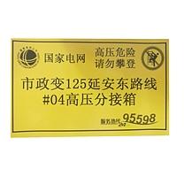 桥兴 展示铭牌 M-G200150 (黄底/黑字) 长度:200MM;宽度:150MM
