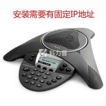 宝利通 Polycom 音频会议终端 IP 6000 (带两个外置麦克风)(主机保修三年,配件保修一年)