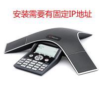 宝利通 Polycom 音频会议终端 IP 7000 (带两个外置麦克风)(主机保修三年,配件保修一年)