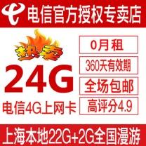 上海电信 4G上网资费卡 年24G (全国24G)
