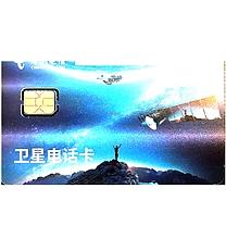 中国电信 China Telecom 卫星电话卡  1张/盒
