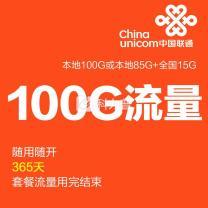 上海联通 4G上网资费卡 年100GB (本地85G+全国15G)