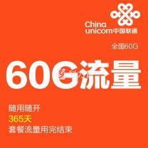 上海联通 4G上网资费卡 年60GB (全国60G)