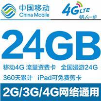 上海移动 4G上网资费卡 年24G  (全国24G)