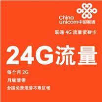 上海联通 4G上网资费卡 年24GB  (全国24G)