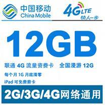 上海移动 4G上网资费卡 年12G (全国12G)