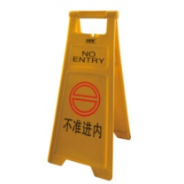 安赛瑞 耐用型A字告示牌(小心地滑) 12852 30×68cm