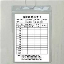国产 消防器材检查记录卡 100张 (新老包装交替以实物为准)