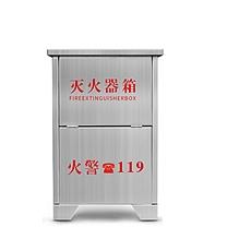 绿安 不锈钢灭火器箱 3KG*2 53cm×35cm×20cm  (可装2个3KG干粉灭火器)(仅限江浙沪)