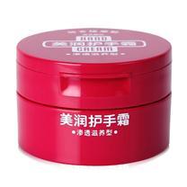 资生堂 SHISEIDO 美润护手霜 100g/盒  (渗透滋养型)