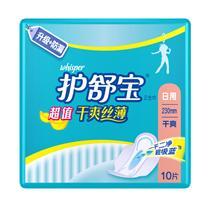 护舒宝 whisper 日用卫生巾 10片/包 (超值干爽丝薄)