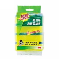 3M 超洁净海绵百洁布 6214  48包/箱 (3+1片)/包
