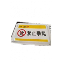 国产 安全警示牌 禁止攀爬 310*210mm 100个起订购