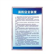 国产 塑料边框制度指示牌 50*33cm 4个/套 100套起订购