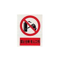 Sign-Expert标识专家 标识牌 (禁止合闸 有人工作)3mm PVC板+ 3M EGP反光膜 240*300mm