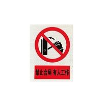 Sign-Expert标识专家 标识牌 (禁止合闸 有人工作)3mm PVC板+ 3M EGP反光膜 320*400mm