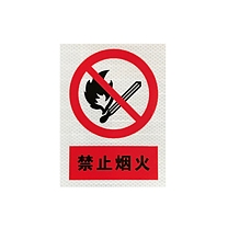 Sign-Expert标识专家 标识牌 (禁止烟火)1.5mm铝板+ 3M EGP反光膜 240*300mm