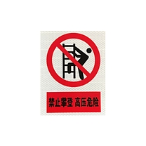Sign-Expert标识专家 标识牌 (禁止攀登 高压危险)3mm PVC板+ 3M EGP反光膜 320*400mm