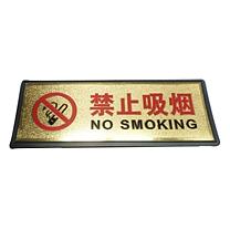 国产 禁止吸烟标牌 28*11cm  (新老包装交替以实物为准)