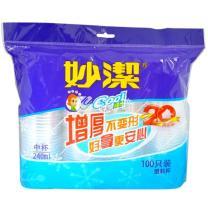 妙洁 一次性塑料杯 MDPC100 240ml  100只/袋 20包/箱