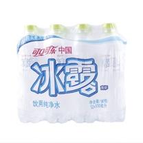 可口可乐 Coca'Cola 冰露 饮用水 550ml*12瓶