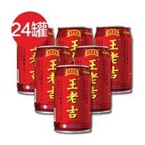 王老吉 凉茶 310ml/罐 24罐/箱 (大包装)