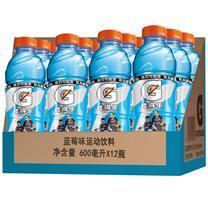 佳得乐 运动饮料 600ml/瓶 12瓶/箱 (蓝莓味)(大包装)