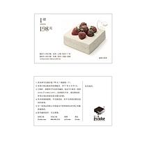 廿一客 21cake 蛋糕兑换礼 198型 1磅 (具体配送范围和订购时间以廿一客官网为准)