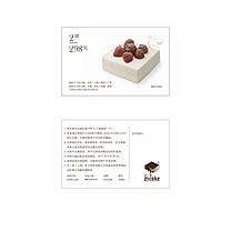 廿一客 21cake 蛋糕兑换礼 298型 2磅 (具体配送范围和订购时间以廿一客官网为准)