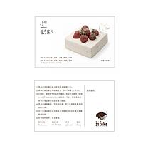 廿一客 21cake 蛋糕兑换礼 458型 3磅 (具体配送范围和订购时间以廿一客官网为准)