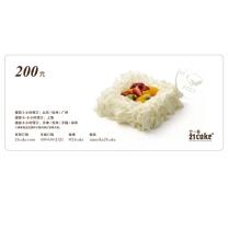 廿一客 21cake 蛋糕现金礼 200元  (具体配送范围和订购时间以廿一客官网为准)