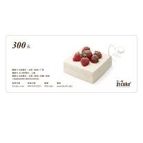 廿一客 21cake 蛋糕现金礼 300元  (具体配送范围和订购时间以廿一客官网为准)