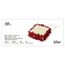 廿一客 21cake 蛋糕现金礼 50元 (具体配送范围和订购时间以廿一客官网为准)