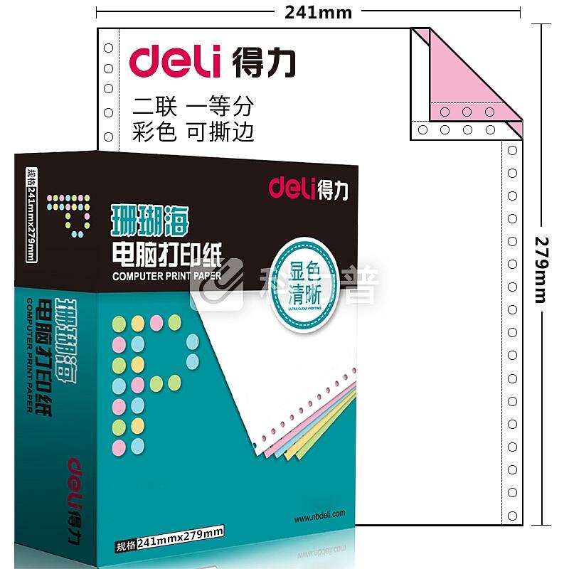 得力(deli)珊瑚海二聯整張電腦打印紙 彩色針式打印紙S241-2CS 80列(撕邊 色序:白紅 1000頁/箱)