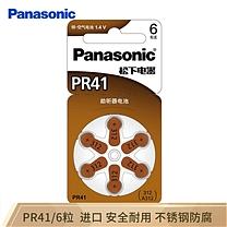 松下 Panasonic 松下(Panasonic)PR41电子A312德国进口锌空气助听器纽扣电池6粒1.4V适用人工耳蜗PR41CH/6C PR41 (A312)6粒装