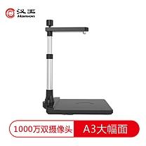 汉王 Hanvon 汉王(Hanvon)e1190 Air高拍仪扫描仪1000万像素A3幅面双摄像头 e1190Air 1000w+200w双摄A3硬底