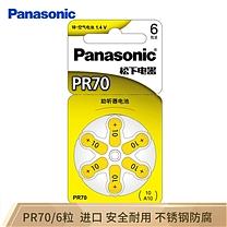 松下 Panasonic 松下(Panasonic)PR70电子A10德国进口锌空气助听器纽扣电池6粒1.4V适用人工耳蜗PR70CH/6C PR70 (A10)6粒装