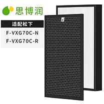 思博润 思博润(SBREL) 配松下空气净化器过滤网滤芯 F-ZXGP70C+ZXGD70C套装(集尘+活性炭) 适用松下F-VXG70C VXG70C F-ZXGP70C+ZXGD70C滤网套装