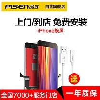 品胜 PISEN 品胜(PISEN)苹果屏幕总成更换iphone8手机花屏换屏碎屏维修 苹果8外屏 黑色 苹果8黑色【外屏维修】