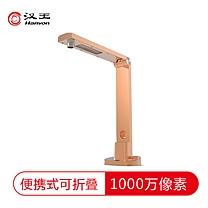 汉王 Hanvon 汉王(Hanvon)E1100 高拍仪扫描仪1000万像素A4幅面 E1100 1000w单摄A4软垫可折叠