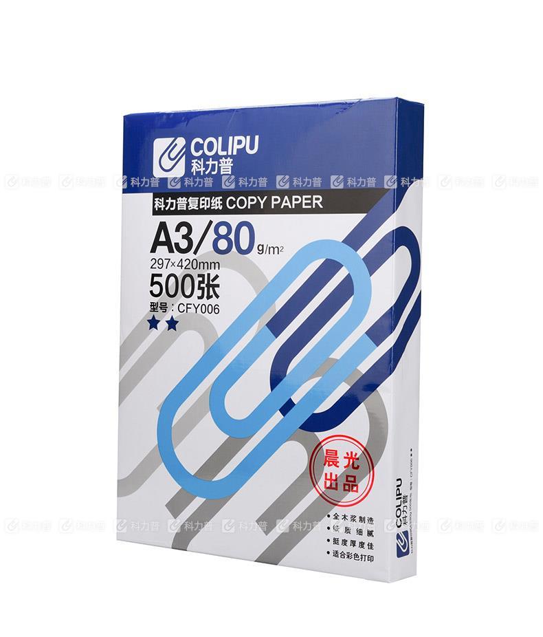 科力普 COLIPU 复印纸 CFY006 2星 A3 80g 500张/包