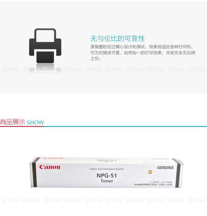 佳能Canon 墨粉 NPG-51(黑)