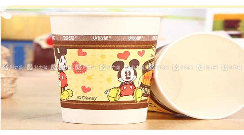 妙洁 一次性纸杯 MDCA20 9盎司 270ml  20只/袋 100包/箱