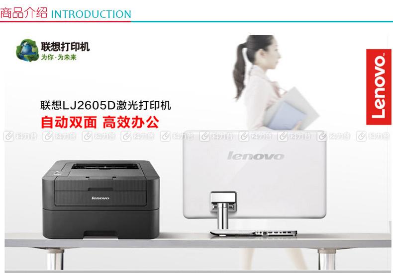 联想 lenovo A4黑白激光打印机 LJ2605D