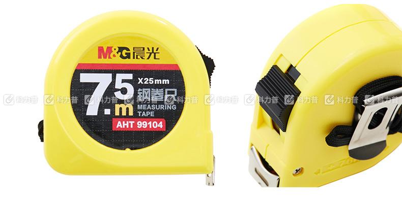 晨光 M&G 标准钢卷尺 AHT99104 7.5m 10把/包 200把/箱