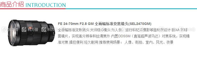 索尼 SONY 标准变焦镜头 FE 24-70mm F2.8 GM(SEL2470GM)